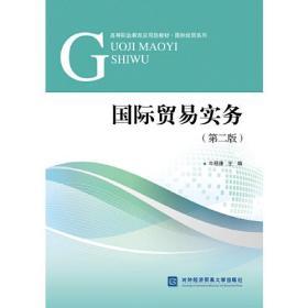 国际贸易实务(第二版)
