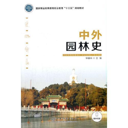 中外园林史(国家林业和草原局职业教育十三五规划教材)