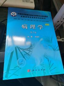 中国科学院教材建设专家委员会规划教材:病理学(案例版)(第2版)