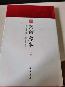 古书之韵丛书: 几何原本(全二册)