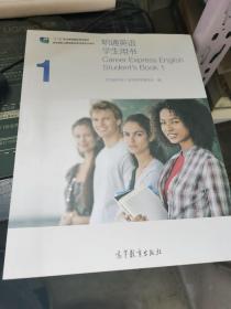 """职通英语学生用书1/""""十二五""""职业教育国家规划教材"""