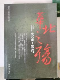 华北之殇:1928-1937