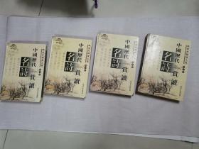 中国历代名诗赏读1,2,3,4全----图文版