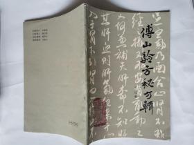 傅山验方秘方辑----傅山医学著作研究丛书之四