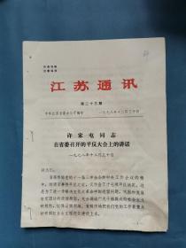 平反文件------江渭清,陈光等同志