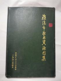 淮阴市农业资源图集