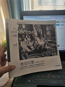 淮安旧影1893---2003