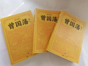 曾国潘1,2,3册全