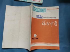 福州中医----1983---1