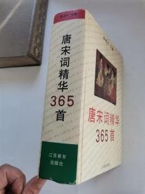 唐宋词精华365首