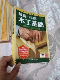 木工基础-----掌握木工技艺的精髓