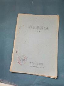 中医学基础上册-----油印