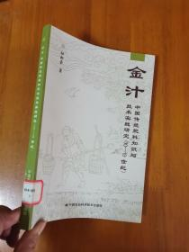 金汁----中国传统肥料知识与技术实践研究