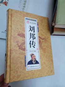 汉高祖----刘邦传