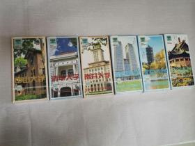偶像明信片6本-----清华大学,南开大学,复旦大学等-----