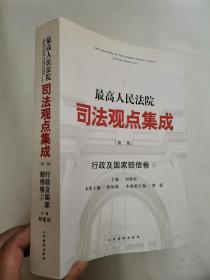 司法观点集成---第二版----行政及国家赔偿卷1