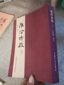 淮阴诗徵下册