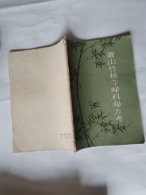 萧山竹林四妇科秘方考