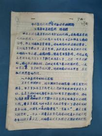 江苏省中医研究所徐长桂手稿-----中西医院结合研究方法和途径