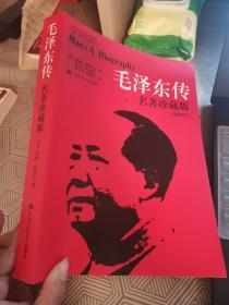 毛泽东传---名著珍藏版,插图版