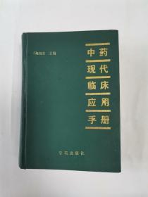 中药现代临床应用手册