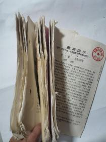 70年代五七农校油印材料