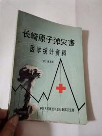 长崎原子弹灾害,医学统计资料