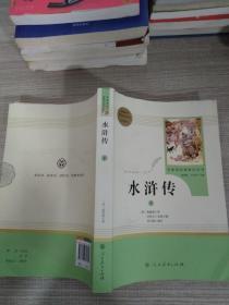 水浒传   下  人教版九年级上册