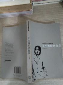 王小波經典作品(小說卷)