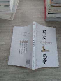 一口气读懂中国史(明朝故事)