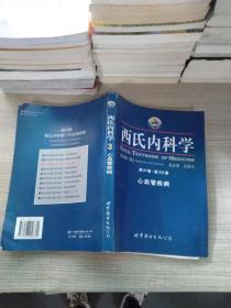 西氏内科学·第21版第3分册 心血管疾病