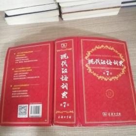 现代汉语词典 (第七版)