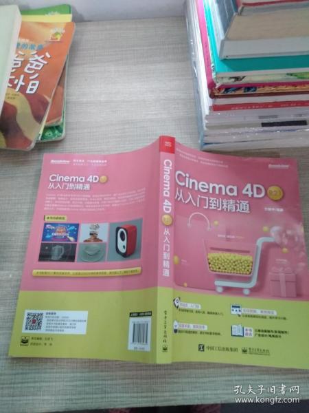 Cinema 4D R21 从入门到精通