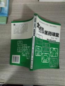 大医生小窍门医药课堂