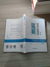 区块链——领导干部读本(修订版)