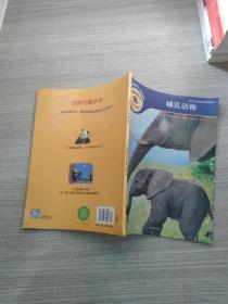 法国巨眼丛书:让孩子看懂世界的第一套科普经典:哺乳动物
