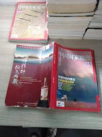 中国国家地理2012.10总第 624期