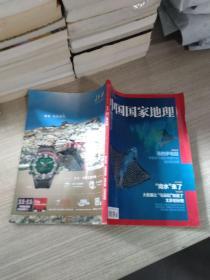 中国国家地理2014.11总第649期