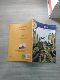 法国巨眼丛书:让孩子看懂世界的第一套科普经典:建筑
