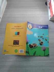 法国巨眼丛书:让孩子看懂世界的第一套科普经典:蜜蜂