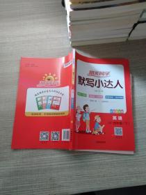 阳光同学默写小达人英语4年级下册PEP
