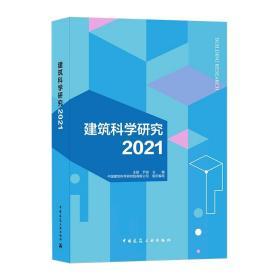 建筑科学研究2021