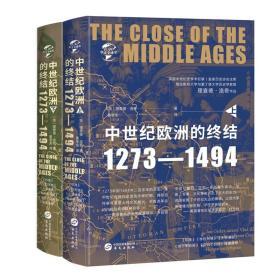【正版全新】华文全球史090·中世纪的终结:1273—1494(全二册)