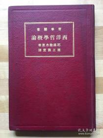 """稀见民国老版""""精装本""""《西洋哲学概论》(哲学丛书),耶路撒冷 原著;陈正模 重译,大32开硬精装一册全。商务印书馆 民国十六年(1927)十二月,重磅道林纸精印刊行。版本罕见,品佳如图!"""