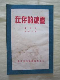 """稀见初版一印""""天主教教义著作""""《灵魂的存在》,陶德 著;樊若愚 译,平装一册全。""""天主教教务协进委员会"""",1950年初版一印刊行,版本罕见,品如图!"""