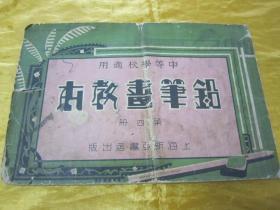 """稀见民国老版""""中等学校适用""""《铅笔画教本》(第四册),蔡忱毅 编绘,横开大本,平装一册。""""上海新亚书店""""民国二十九年(1940)八月,精印刊行。内收精美铅笔绘画美术作品数幅。版本罕见,品如图!"""