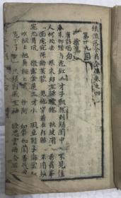 """极稀见清线装木刻""""鼓词唱本小说""""《绣像落金扇全传》,存卷四,32开线装一册。此为中华传统经典""""鼓词唱本小说"""",写刻精美,校印俱佳,版本罕见,品如图。"""