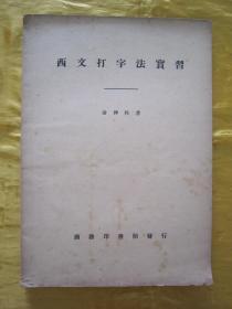 """民国老版好品""""16开大本""""《西文打字法实习》(插图本),翁仲枚 著,16开大本平装一册全,""""上海商务印书馆""""民国三十五年(1946)十月,老版刊行,品佳如图!"""
