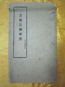 """稀见民国老版""""精印书法碑帖""""《王羲之兰亭序》(古今碑帖集成6),16开大本平装一册全。""""上海大众书局""""民国老版精印刊行。是书刊印精美,校印俱佳,版本罕见,品如图。"""