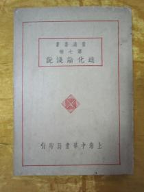 """民国老版""""常识丛书""""《进化论浅说》(插图版),陳兼善 编,32开平装一册全。""""中华书局""""民国十八年(1929)四月,繁体竖排刊行。内附插图数幅,图文并茂,版本罕见,品如图。"""
